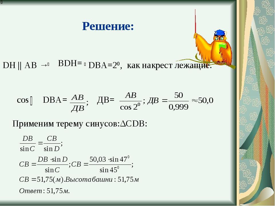 Решение: DH || AB → DBA=20, как накрест лежащие. ДВ= Применим терему синусов:...