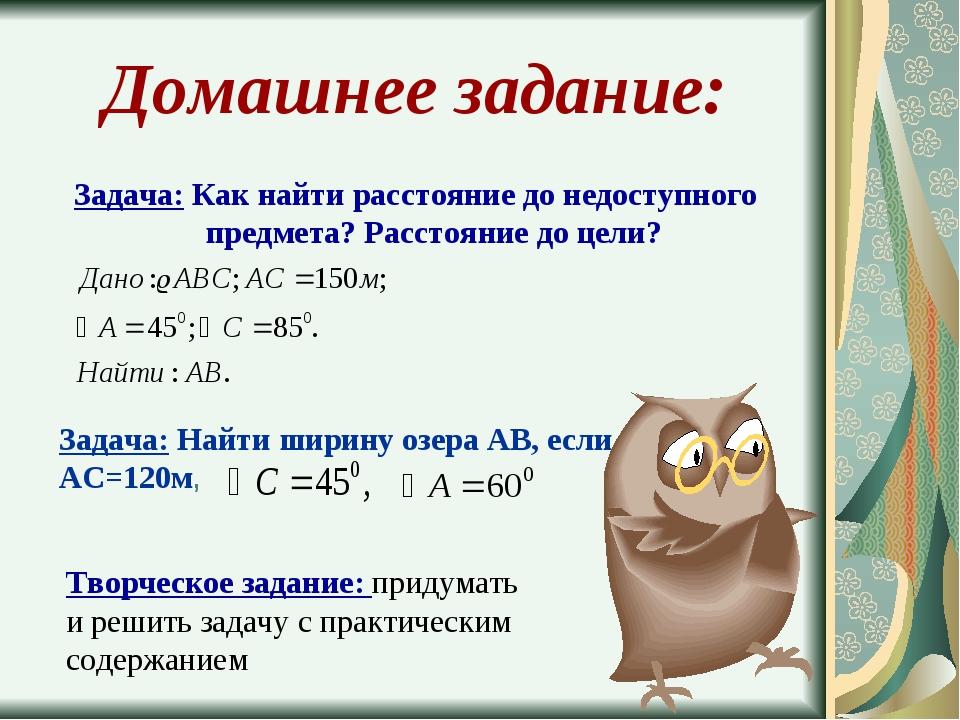 Домашнее задание: Задача: Как найти расстояние до недоступного предмета? Расс...