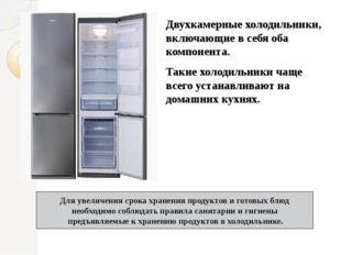 Двухкамерные холодильники, включающие в себя оба компонента. Такие холодильни