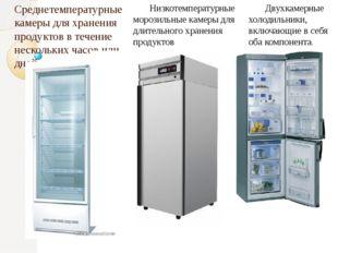 Среднетемпературные камеры для хранения продуктов в течение нескольких часов
