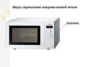. Виды управления микроволновой печью Кнопочное