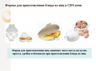 Формы для приготовления блюда из яиц в СВЧ печи Форма для приготовления яиц з
