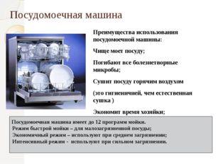 Посудомоечная машина Преимущества использования посудомоечной машины: Чище мо