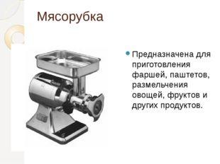 Мясорубка Предназначена для приготовления фаршей, паштетов, размельчения овощ