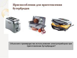 Приспособления для приготовления бутербродов Объясните преимущества использов