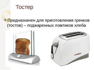 Тостер Предназначен для приготовления гренков (тостов) – поджаренных ломтиков