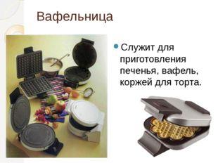 Вафельница Служит для приготовления печенья, вафель, коржей для торта.