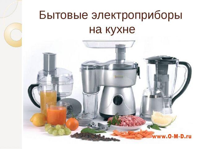 Бытовые электроприборы на кухне