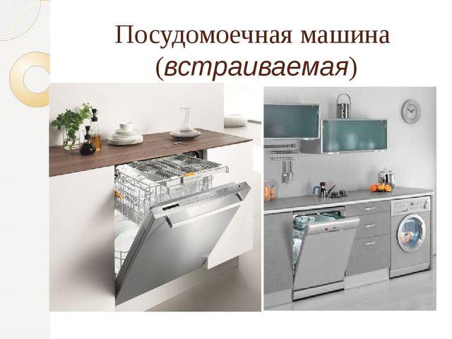 Посудомоечная машина (встраиваемая)