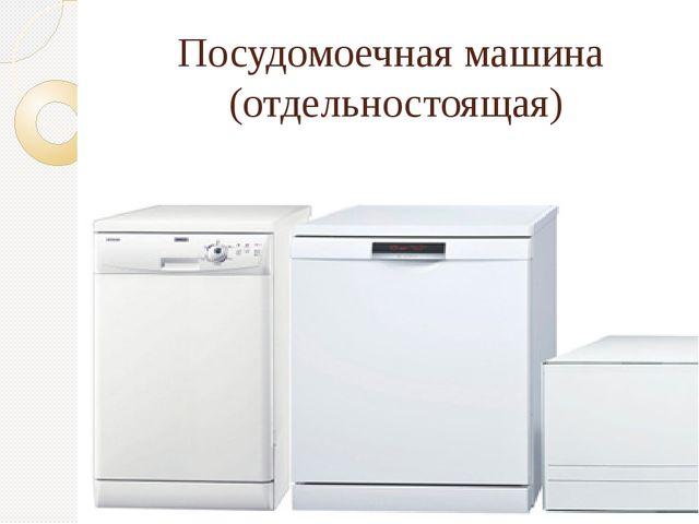 Посудомоечная машина (отдельностоящая)