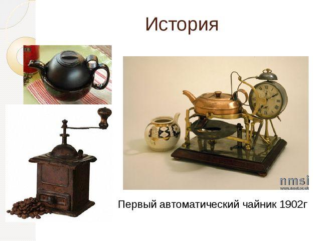 История Первый автоматический чайник 1902г