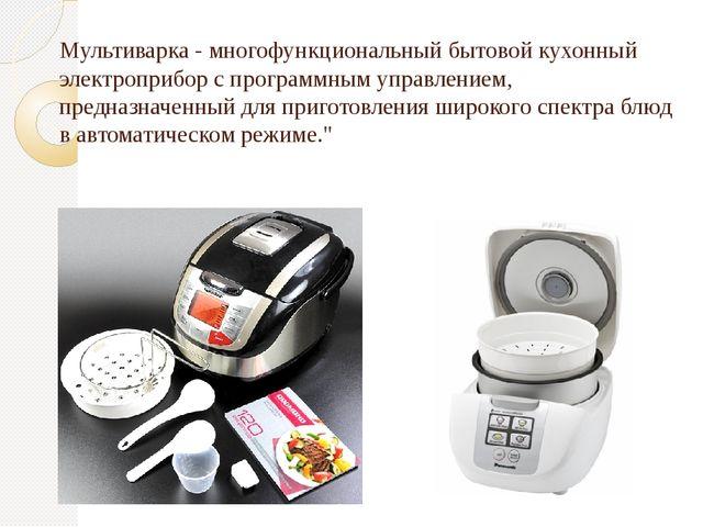 Мультиварка - многофункциональный бытовой кухонный электроприбор с программны...