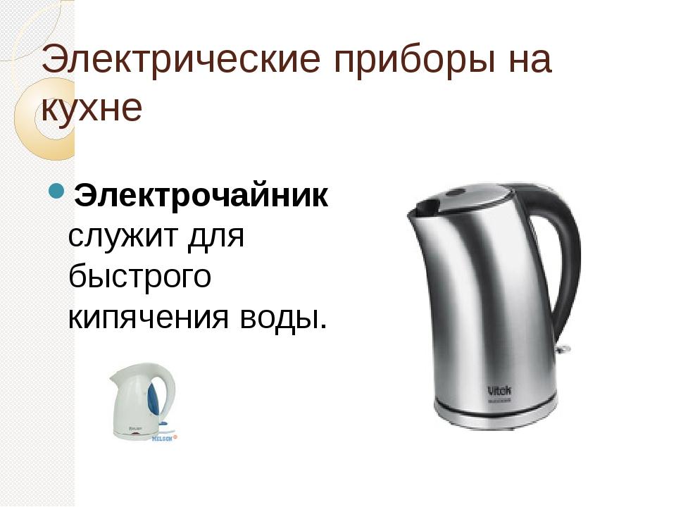 Электрические приборы на кухне Электрочайник служит для быстрого кипячения во...