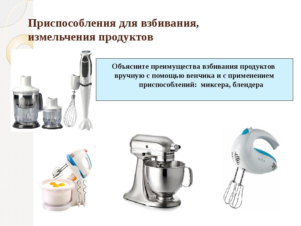 Приспособления для взбивания, измельчения продуктов Объясните преимущества вз...