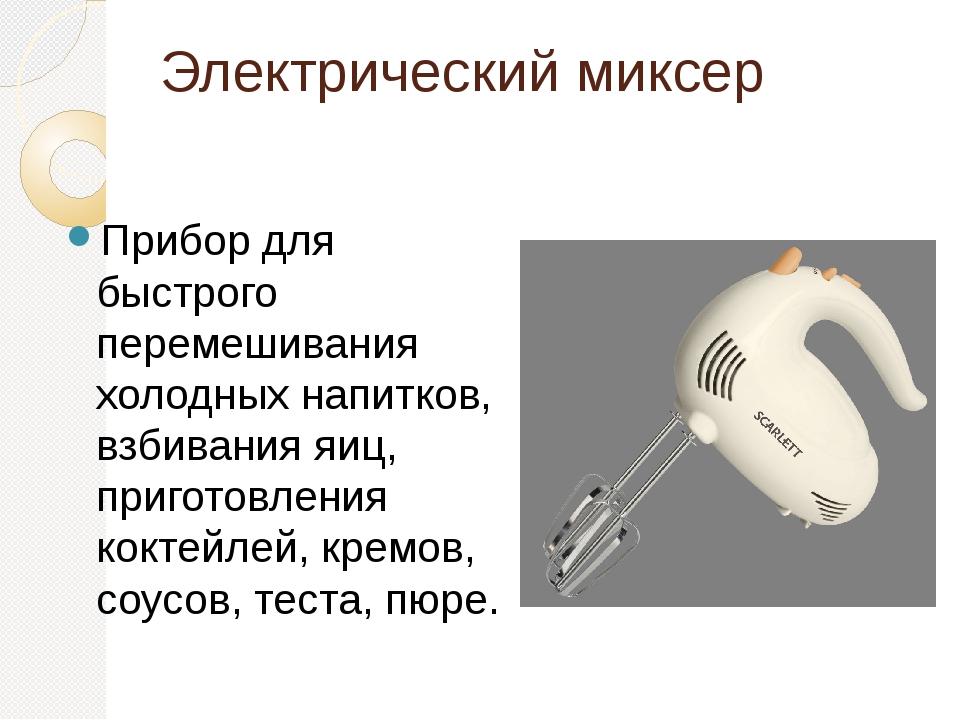 Электрический миксер Прибор для быстрого перемешивания холодных напитков, взб...