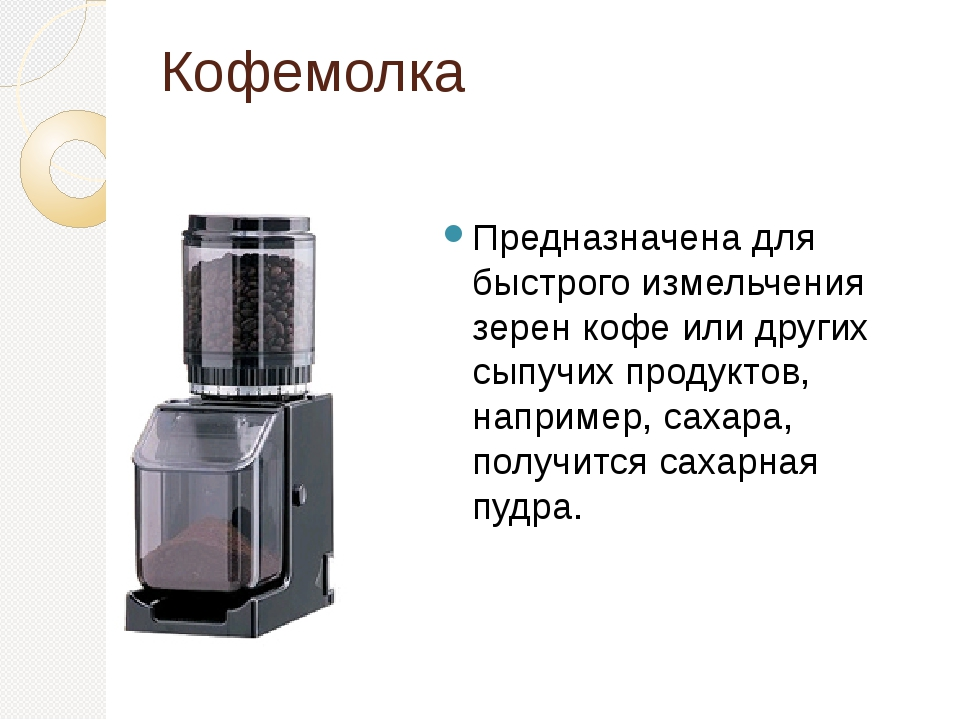 Кофемолка Предназначена для быстрого измельчения зерен кофе или других сыпучи...