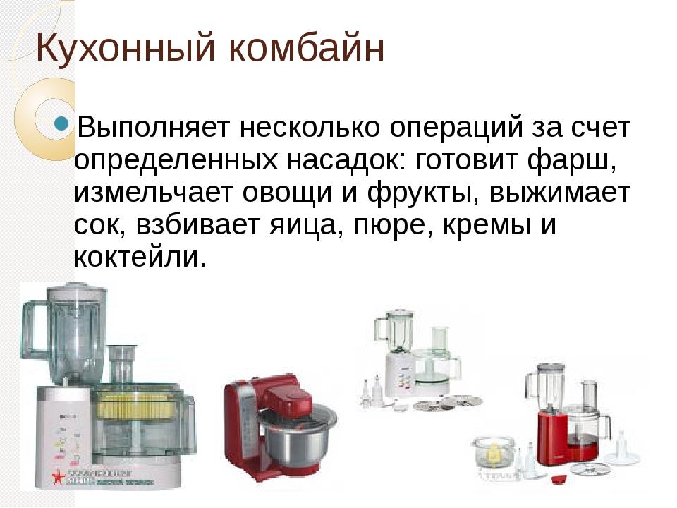 Кухонный комбайн Выполняет несколько операций за счет определенных насадок: г...