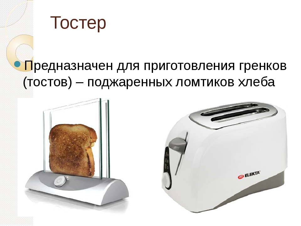 Тостер Предназначен для приготовления гренков (тостов) – поджаренных ломтиков...