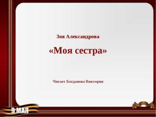 Зоя Александрова «Моя сестра» Читает Богданова Виктория