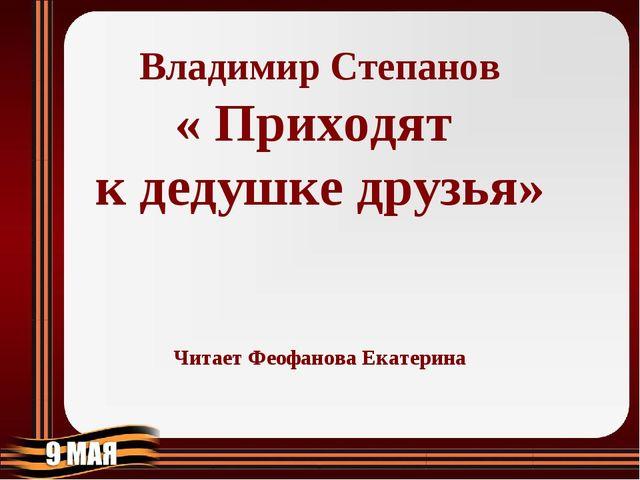 Владимир Степанов « Приходят к дедушке друзья» Читает Феофанова Екатерина