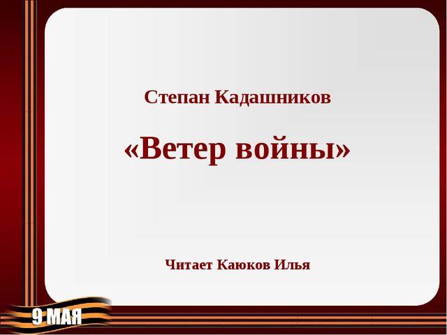 Степан Кадашников «Ветер войны» Читает Каюков Илья
