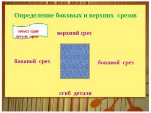 Определение боковых и верхних срезов верхний срез боковой срез боковой срез с