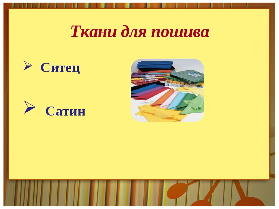 Ткани для пошива Ситец Сатин