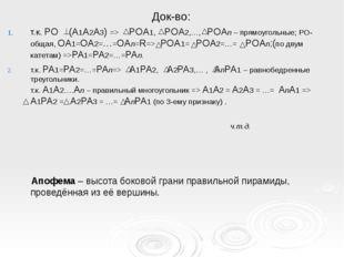 Док-во: т.к. PO (A1A2A3) => POA1, POA2,…, POAn – прямоугольные; PO-общая, OA