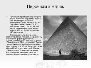 Пирамиды в жизни. Ярчайшим примером пирамиды в жизни является пирамида Хеопса
