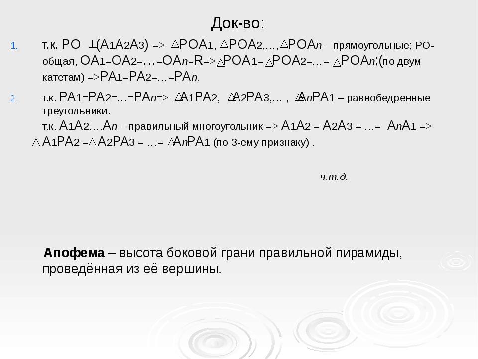 Док-во: т.к. PO (A1A2A3) => POA1, POA2,…, POAn – прямоугольные; PO-общая, OA...