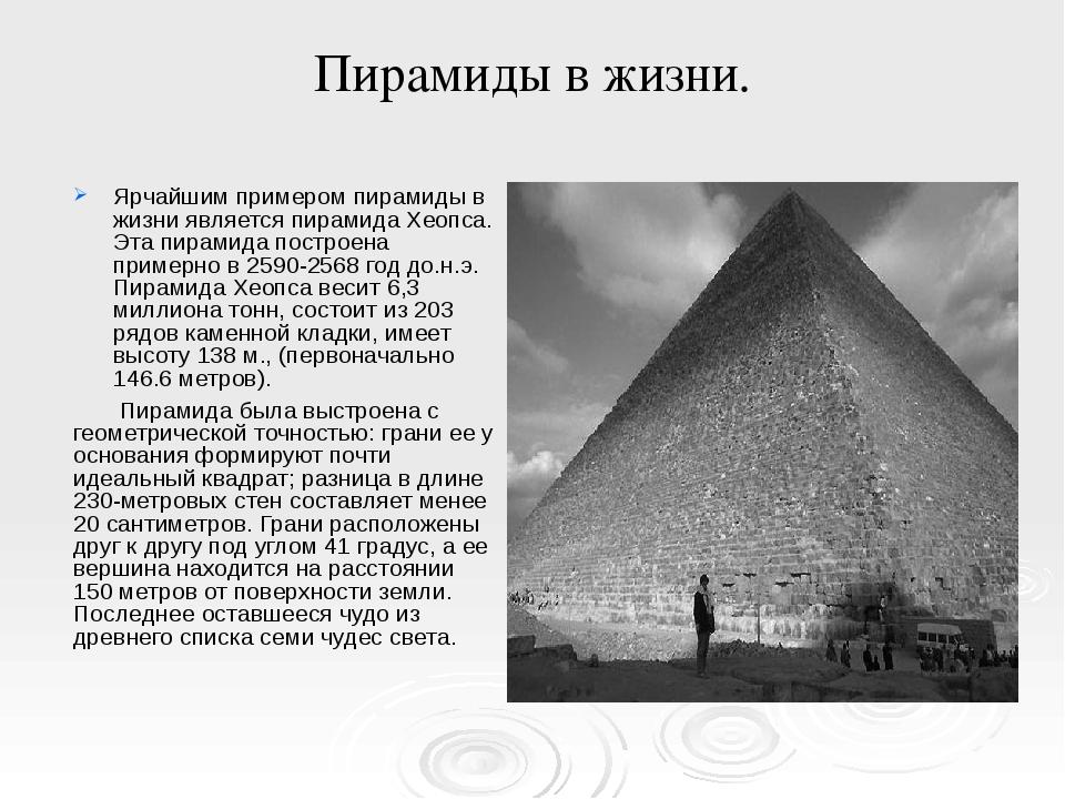 Пирамиды в жизни. Ярчайшим примером пирамиды в жизни является пирамида Хеопса...