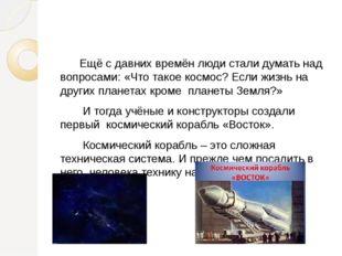 Ещё с давних времён люди стали думать над вопросами: «Что такое космос? Если
