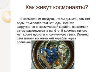 Как живут космонавты? В космосе нет воздуха, чтобы дышать, там нет воды, тем