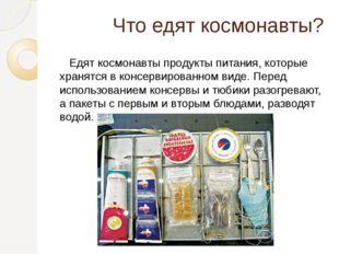 Что едят космонавты? Едят космонавты продукты питания, которые хранятся в ко