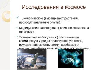 Исследования в космосе Биологические (выращивают растения, проводят различны