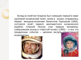 Вслед за полётом Гагарина был совершён первый в мире групповой космический п