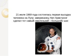 21 июля 1969 года состоялась первая высадка человека на Луну: американец Нил