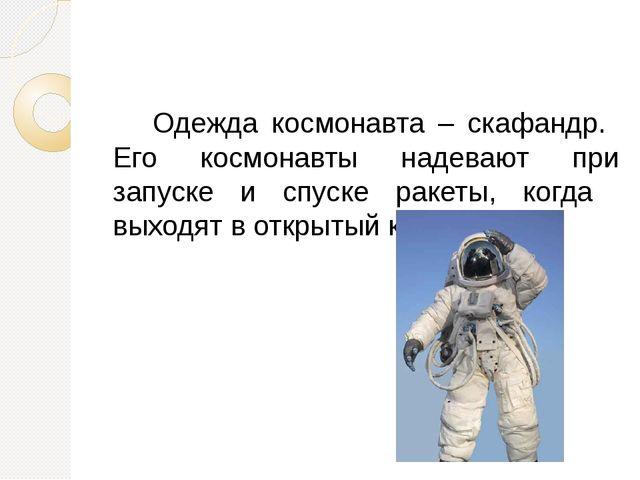 Одежда космонавта – скафандр. Его космонавты надевают при запуске и спуске р...