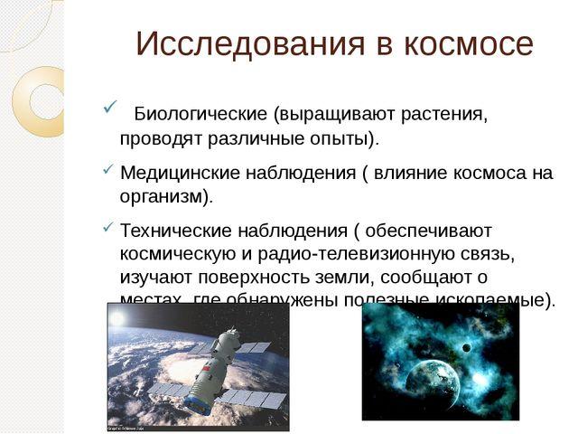 Исследования в космосе Биологические (выращивают растения, проводят различны...