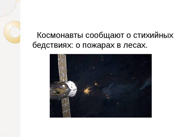 Космонавты сообщают о стихийных бедствиях: о пожарах в лесах.