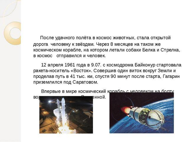 После удачного полёта в космос животных, стала открытой дорога человеку к зв...