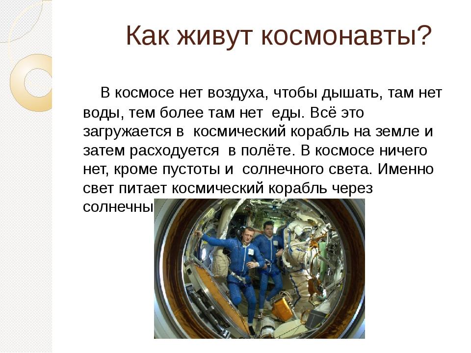 Как живут космонавты? В космосе нет воздуха, чтобы дышать, там нет воды, тем...