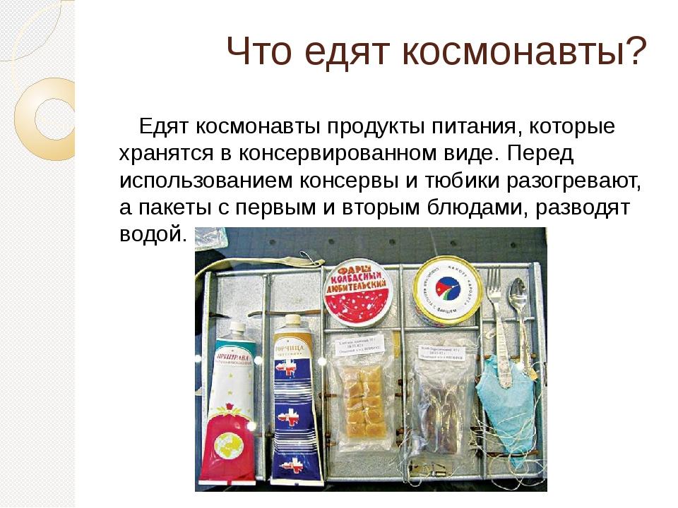 Что едят космонавты? Едят космонавты продукты питания, которые хранятся в ко...
