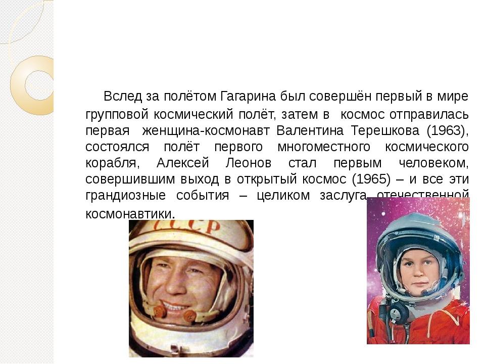 Вслед за полётом Гагарина был совершён первый в мире групповой космический п...