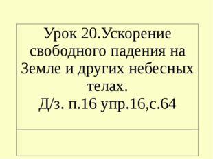 Урок 20.Ускорение свободного падения на Земле и других небесных телах. Д/з. п