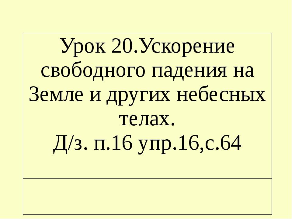 Урок 20.Ускорение свободного падения на Земле и других небесных телах. Д/з. п...