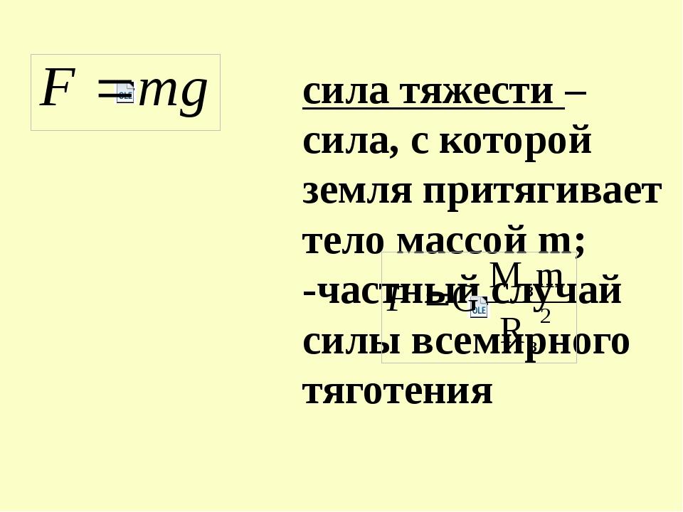 сила тяжести – сила, с которой земля притягивает тело массой m; -частный случ...
