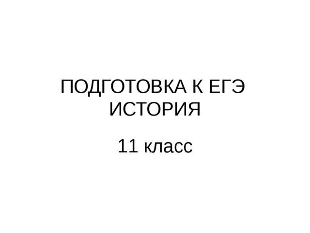 ПОДГОТОВКА К ЕГЭ ИСТОРИЯ 11 класс