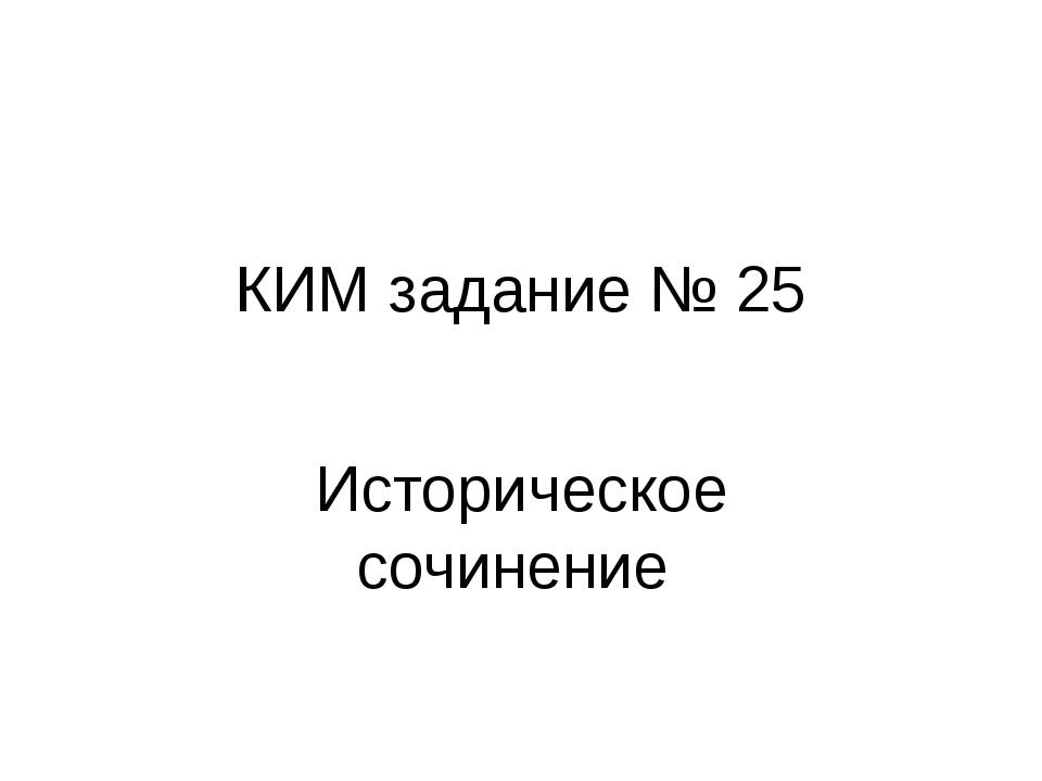 КИМ задание № 25 Историческое сочинение