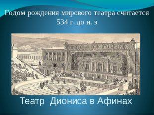 Годом рождения мирового театра считается 534г. дон.э Театр Диониса в Афинах